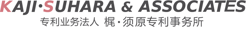 梶须原专利事务所-中国事业部
